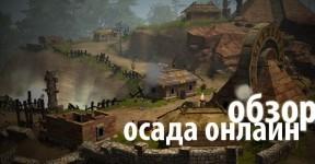 Обзор игры Осада Онлайн